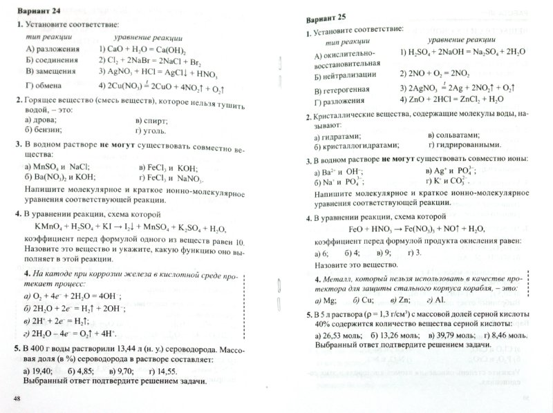 Онлайн Решебник По Химии 9 Класс Новошинский