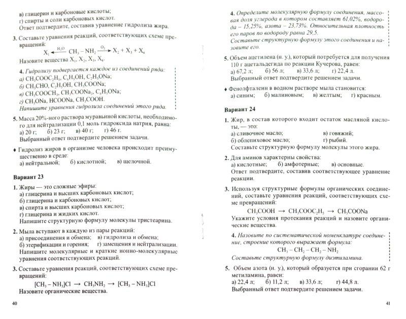 Новошинский гдз по самостоятельные работы класс химии 9