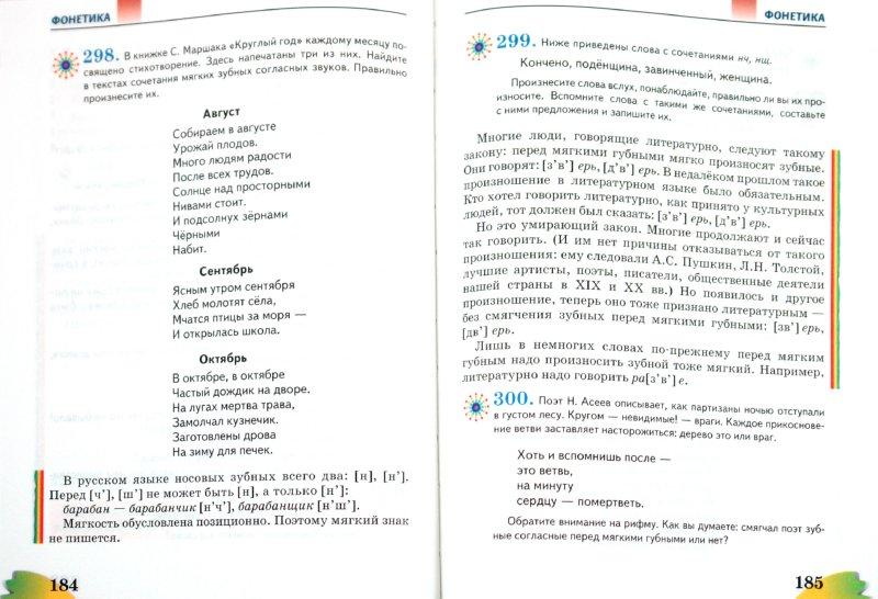Иллюстрация 1 из 13 для Русский язык. Учебник для 5 класса для общеобразовательных учреждений. ФГОС - Панов, Кузьмина, Ильинская   Лабиринт - книги. Источник: Лабиринт