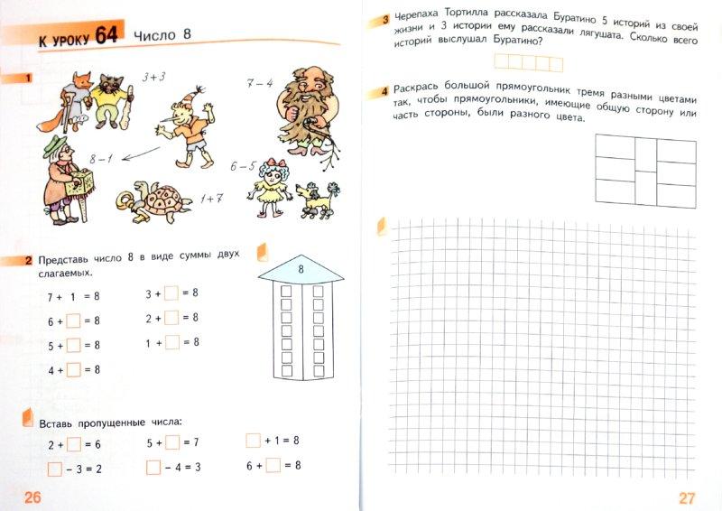 Иллюстрация 1 из 14 для Математика. 1 класс. Рабочая тетрадь №3. ФГОС - Гейдман, Мишарина, Зверева | Лабиринт - книги. Источник: Лабиринт
