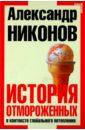 Никонов Александр Петрович. История отмороженных в контексте глобального потепления