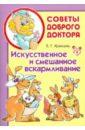 Храмцова Елена Георгиевна Искусственное и смешанное вскармливание