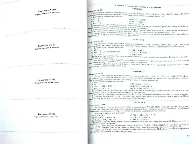 Класс к уч о с габриеляна химия 9