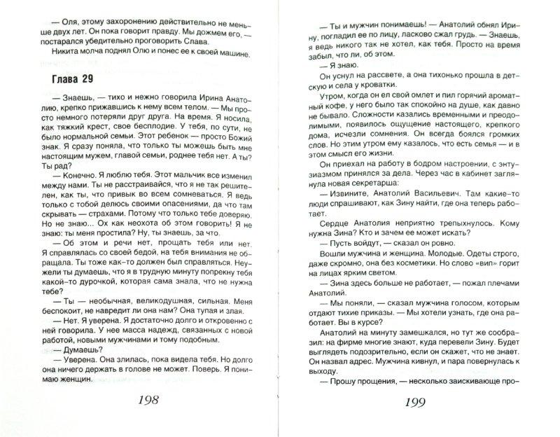 Иллюстрация 1 из 10 для Сломанные крылья - Евгения Михайлова | Лабиринт - книги. Источник: Лабиринт