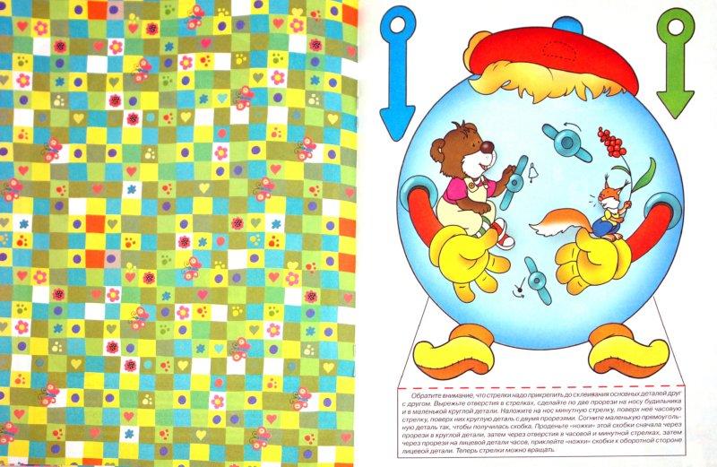 Иллюстрация 1 из 5 для Дружок: Дошкольная подготовка. 6 лет: Время и часы - Л. Таранова | Лабиринт - книги. Источник: Лабиринт
