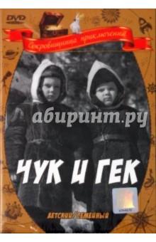 Лукинский Иван Чук и Гек (DVD)
