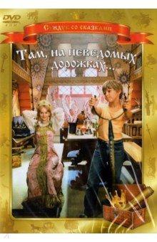 ���, �� ��������� ��������... (DVD)