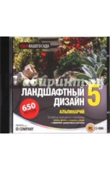Идеи вашего сада. Ландшафтный дизайн 5 (CD)