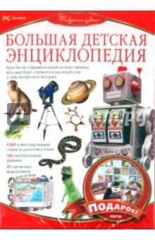 Большая детская энциклопедия + лото (CDpc)