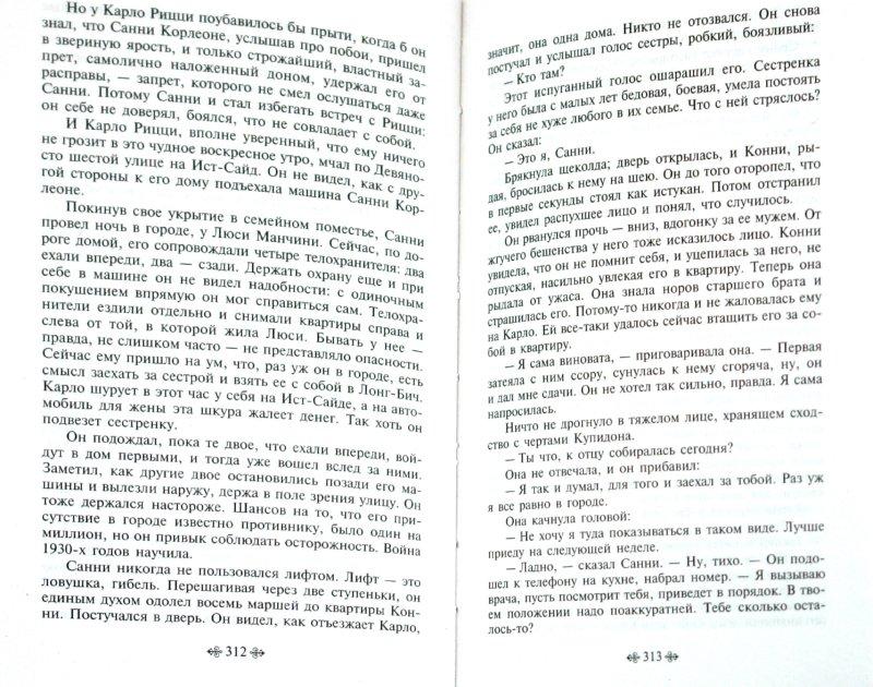 Иллюстрация 1 из 8 для Крестный отец - Марио Пьюзо | Лабиринт - книги. Источник: Лабиринт