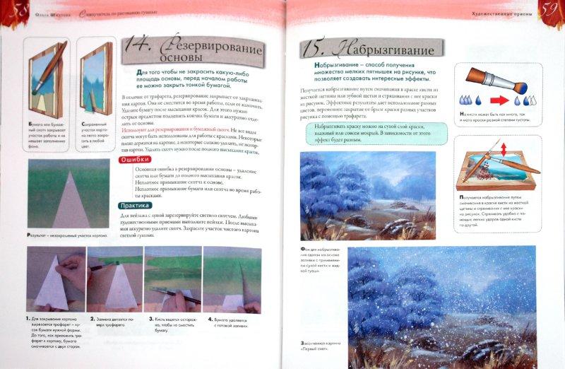 Иллюстрация 1 из 29 для Самоучитель по рисованию гуашью. Экспресс-курс. Учимся рисовать с нуля шаг за шагом - Ольга Шматова | Лабиринт - книги. Источник: Лабиринт