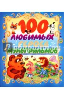 100 ������� ������ ������������