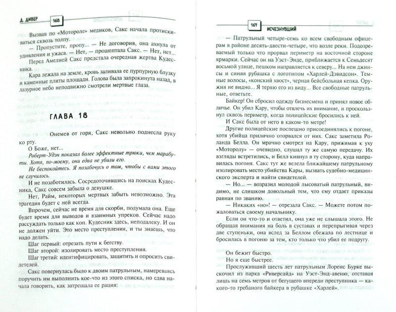 Иллюстрация 1 из 5 для Исчезнувший - Джеффри Дивер   Лабиринт - книги. Источник: Лабиринт