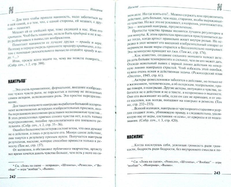 Иллюстрация 1 из 5 для Мастерство актера в терминах Станиславского   Лабиринт - книги. Источник: Лабиринт