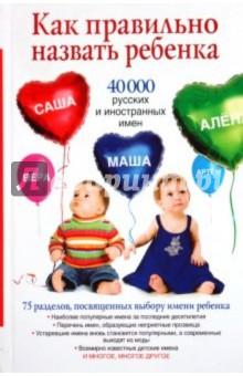 Как правильно назвать ребенка. 40 000 русских и иностранных именКниги для родителей<br>Вы ищете имя, которое стало бы тем единственно правильным и в то же время не слишком тривиальным и наивным? Вы не можете найти имя, которое бы наверняка оказало положительное влияние на жизнь ребенка? Поэтому-то вы постоянно меняете свое решение и теряетесь в догадках и недоумениях.<br>Имя надо выбирать с удовольствием, с радостью и настроением, посвящая в это только близких вам людей. Выбрав имя, не дайте себя ввести в заблуждение многочисленным именам, заимствованным из голливудских фильмов или навеянным сиюминутной модой. Тщательно взвесьте все за и против вашего конечного выбора, и непременно синяя птица счастья окажется в ваших руках.<br>