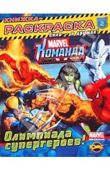 Раскраски супергероев
