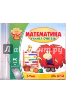 Математика. Учимся считать (CD)