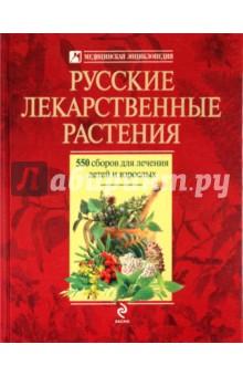 Цицилин Андрей Николаевич Русские лекарственные растения: 550 сборов для лечения детей и взрослых
