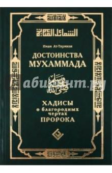 Ат-Тирмизи Абу Иса Мухаммад б. Иса Достоинства Мухаммада. Хадисы о благородных чертах