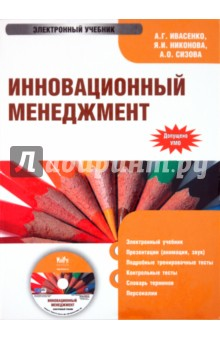 Инновационный Менеджмент (CDpc)