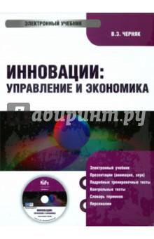 Инновации: Управление и Экономика (CDpc)