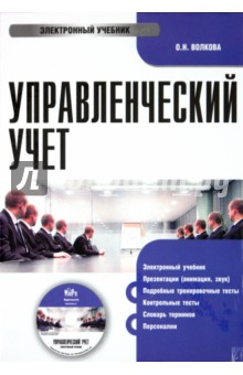 Волкова О. Н. Управленческий учет (CDpc)