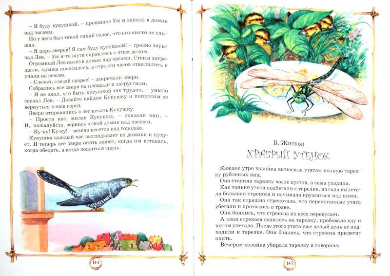 Иллюстрация 1 из 30 для Большая хрестоматия для малышей   Лабиринт - книги. Источник: Лабиринт