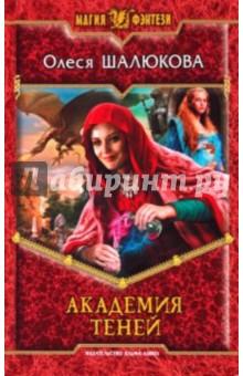 Шалюкова Олеся Сергеевна Академия теней