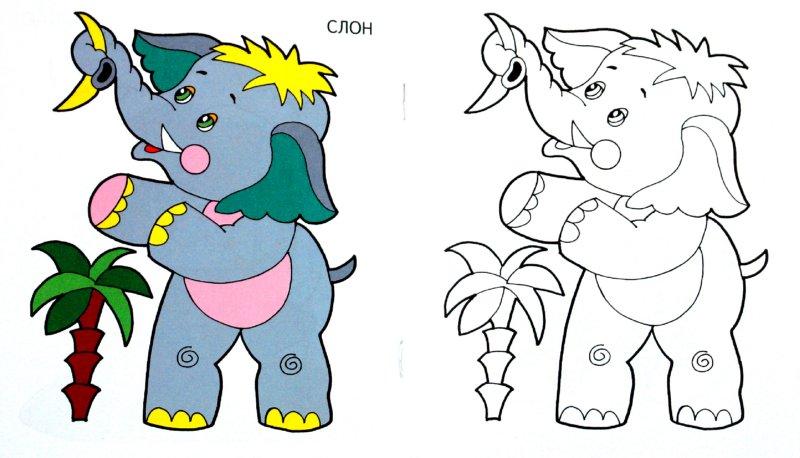 Раскраска для детей крупные