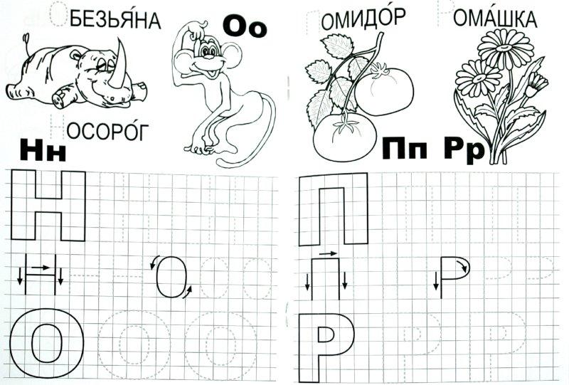 Иллюстрация 1 из 11 для Прописи. Рисуем буквы по клеточкам - М. Гавриленко | Лабиринт - книги. Источник: Лабиринт