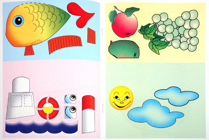 Иллюстрация 1 из 14 для Аппликация. Рыбка | Лабиринт - книги. Источник: Лабиринт