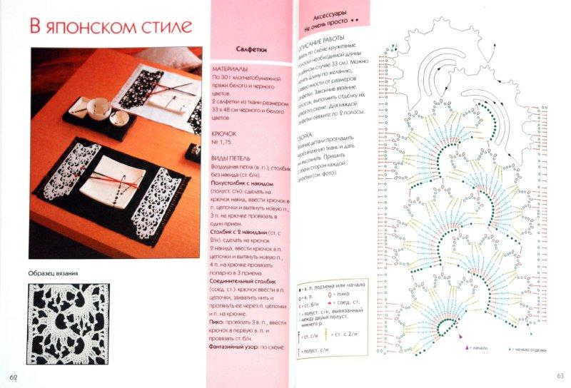 Иллюстрация 1 из 15 для Вяжем крючком для всей семьи. Аксессуары для дома | Лабиринт - книги. Источник: Лабиринт