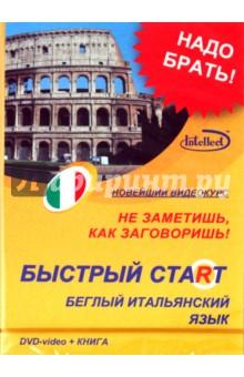 Быстрый старт. Беглый итальянский язык + Книга (DVD) Интеллект групп