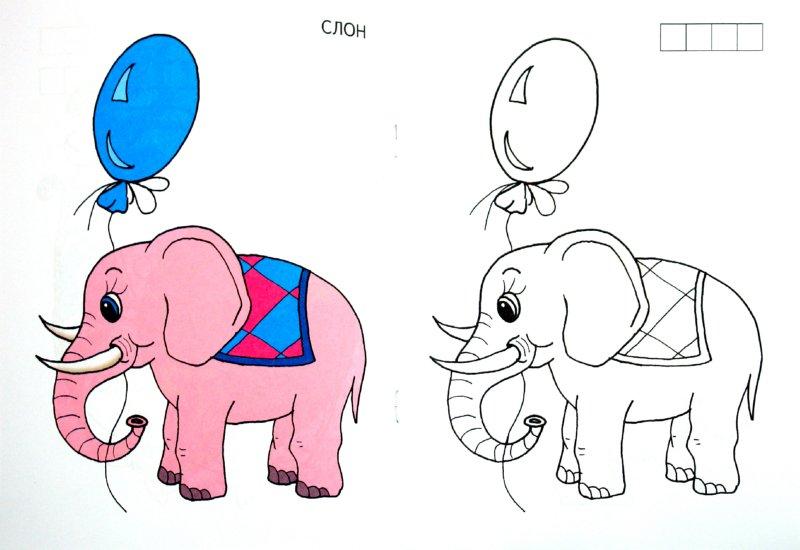 Иллюстрация 1 из 12 для Посмотри-раскрась (ежик) | Лабиринт - книги. Источник: Лабиринт