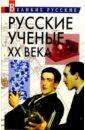 Русские ученые ХХ века