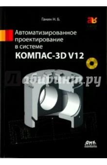 Автоматизированное проектирование в системе КОМПАС-3D V12 (+DVD)