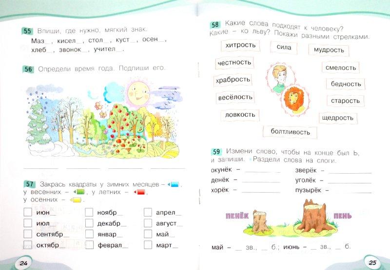 Иллюстрация 1 из 25 для Звуки и буквы.  Рабочая тетрадь для учащихся 1 класса - Оксана Мельникова Лабиринт - книги.