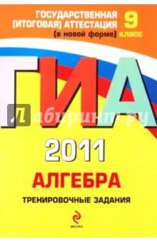 ГИА 2011. Алгебра. Тренировочные задания. 9 класс