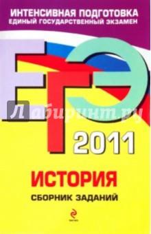 ЕГЭ 2011. История. Сборник заданий