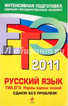 ЕГЭ 2011. Русский язык. ГИА. ЕГЭ. Нормы оценки знаний