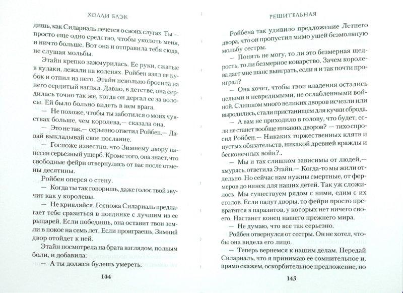 Иллюстрация 1 из 21 для Решительная - Холли Блэк | Лабиринт - книги. Источник: Лабиринт