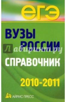 Вузы России. Справочник 2010-2011