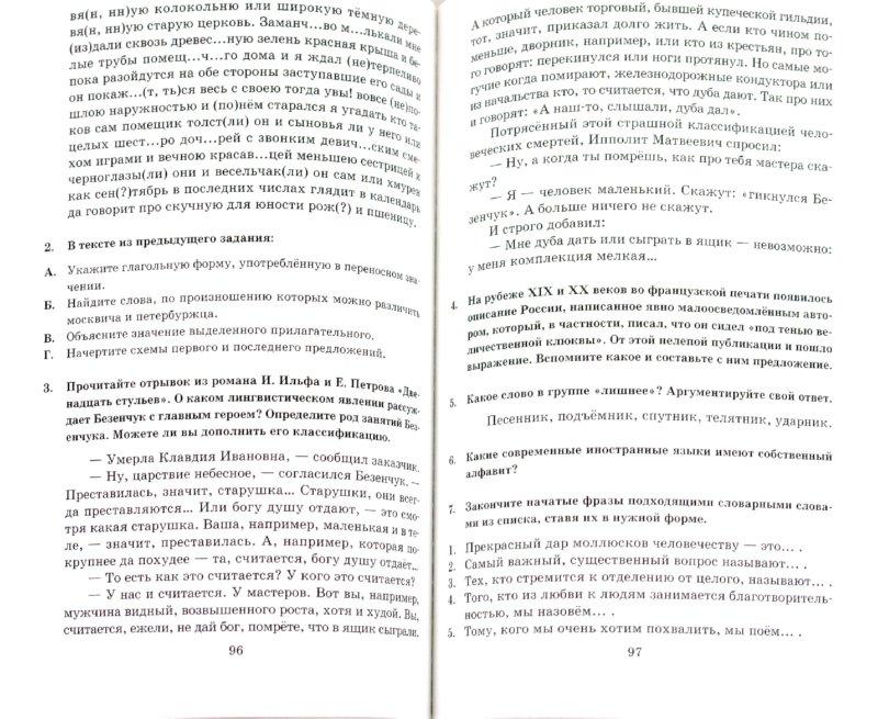 Казиева материал марковна русский язык класс 6 решебник дидактический