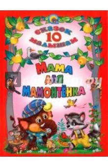 10 сказок малышам. Мама для мамонтенка