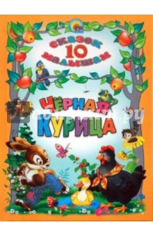 10 сказок малышам. Черная курицаСказки и истории для малышей<br>В книге представлены 10 сказок и рассказов про животных. Цветные иллюстрации<br>