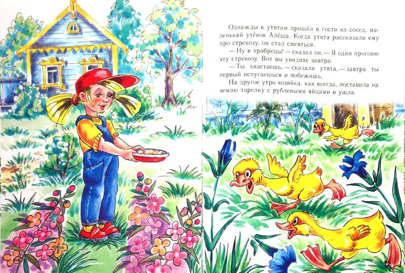 Иллюстрация 1 из 27 для 10 сказок малышам. Черная курица | Лабиринт - книги. Источник: Лабиринт