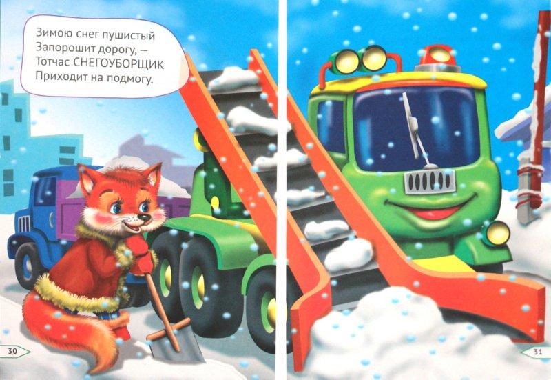 Иллюстрация 1 из 6 для Кроха. Нужные машины | Лабиринт - книги. Источник: Лабиринт