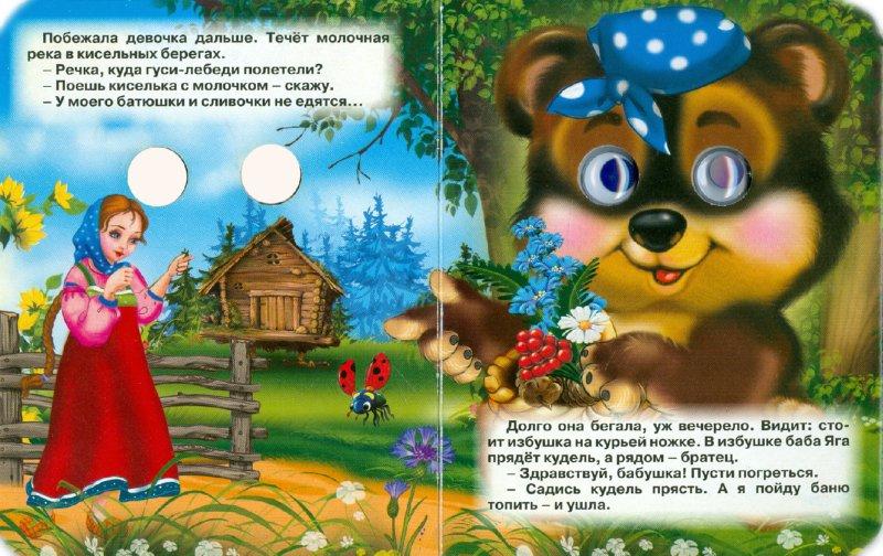 Иллюстрация 1 из 7 для Гуси-Лебеди | Лабиринт - книги. Источник: Лабиринт