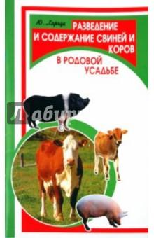 Харчук Юрий Иванович Разведение и содержание свиней и коров в родовой усадьбе