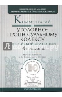 Комментарий к уголовно-процессуальному кодексу РФ